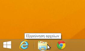ανασυγκρότηση δίσκου στα Windows 07