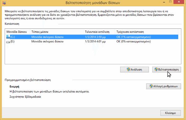 ανασυγκρότηση δίσκου στα Windows 11