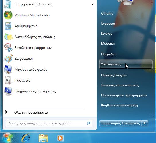 ανασυγκρότηση δίσκου στα Windows 12