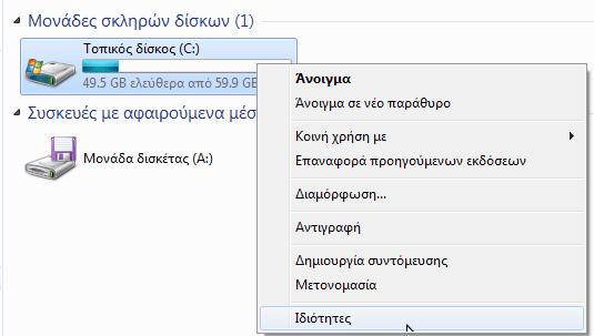 ανασυγκρότηση δίσκου στα Windows 13
