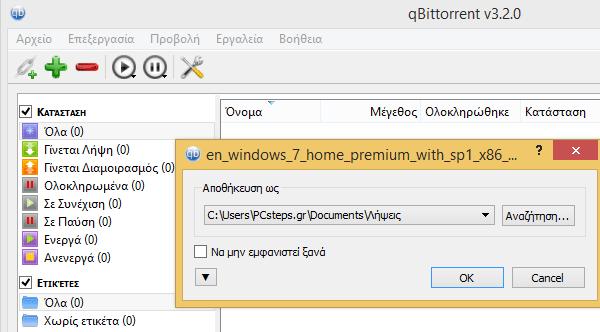 Εγκατάσταση Windows 7 για Αρχάριους - Οδηγός Format 01