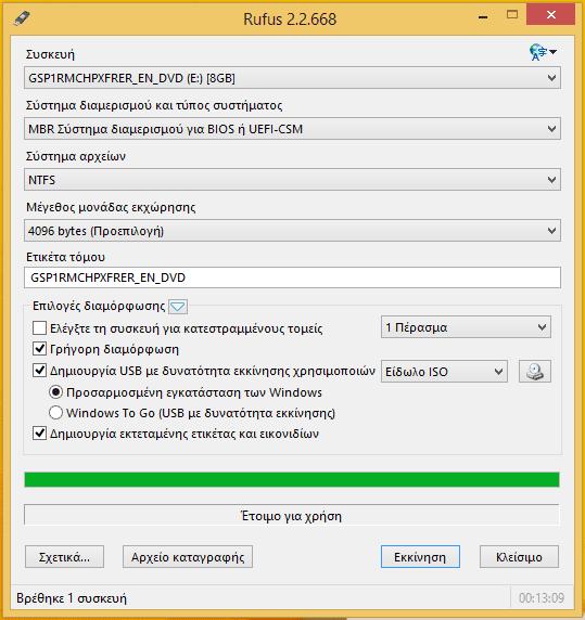 Εγκατάσταση Windows 7 για Αρχάριους - Οδηγός Format 02