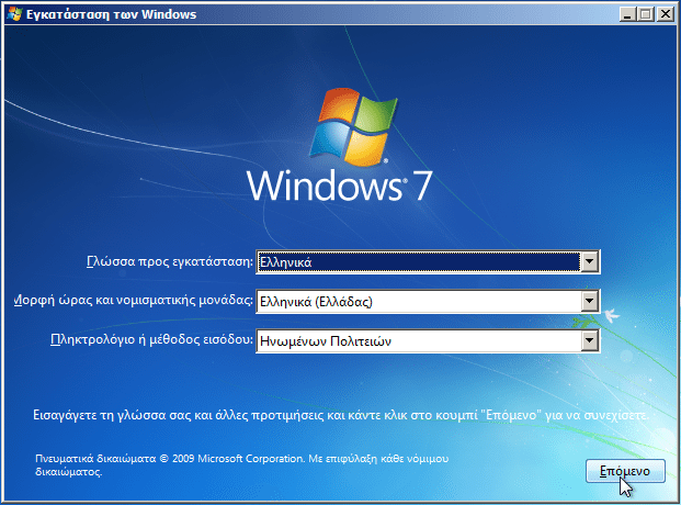 Εγκατάσταση Windows 7 για Αρχάριους - Οδηγός Format 05a