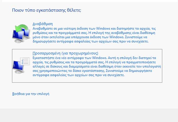 Εγκατάσταση Windows 7 για Αρχάριους - Οδηγός Format 08a