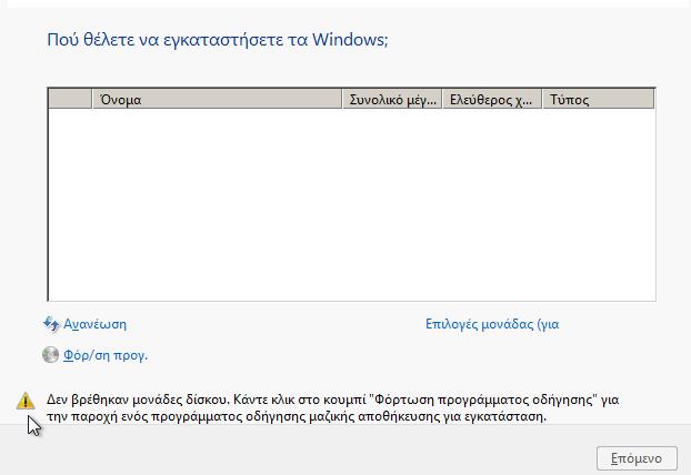Εγκατάσταση Windows 7 για Αρχάριους - Οδηγός Format 21