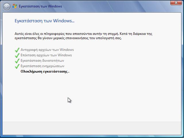 Εγκατάσταση Windows 7 για Αρχάριους - Οδηγός Format 34