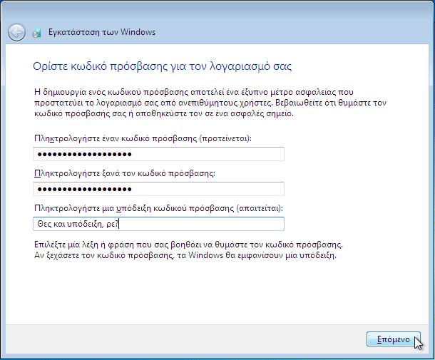 Εγκατάσταση Windows 7 για Αρχάριους - Οδηγός Format 36