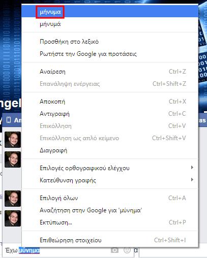 Ορθογραφικός Έλεγχος στα Ελληνικά σε Chrome - Firefox 07