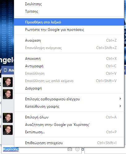 Ορθογραφικός Έλεγχος στα Ελληνικά σε Chrome - Firefox 08