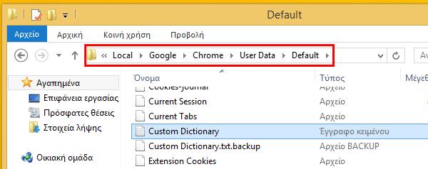 Ορθογραφικός Έλεγχος στα Ελληνικά σε Chrome - Firefox 11