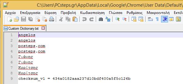 Ορθογραφικός Έλεγχος στα Ελληνικά σε Chrome - Firefox 14