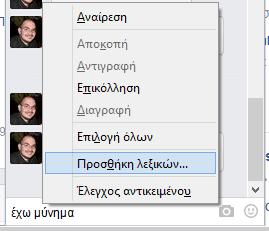 Ορθογραφικός Έλεγχος στα Ελληνικά σε Chrome - Firefox 15