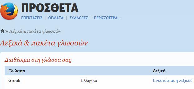 Ορθογραφικός Έλεγχος στα Ελληνικά σε Chrome - Firefox 16