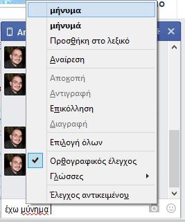 Ορθογραφικός Έλεγχος στα Ελληνικά σε Chrome - Firefox 18