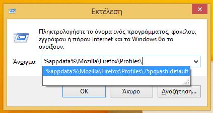 Ορθογραφικός Έλεγχος στα Ελληνικά σε Chrome - Firefox 21
