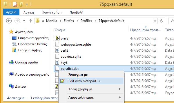Ορθογραφικός Έλεγχος στα Ελληνικά σε Chrome - Firefox 22
