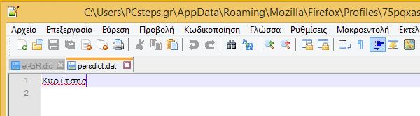 Ορθογραφικός Έλεγχος στα Ελληνικά σε Chrome - Firefox 23