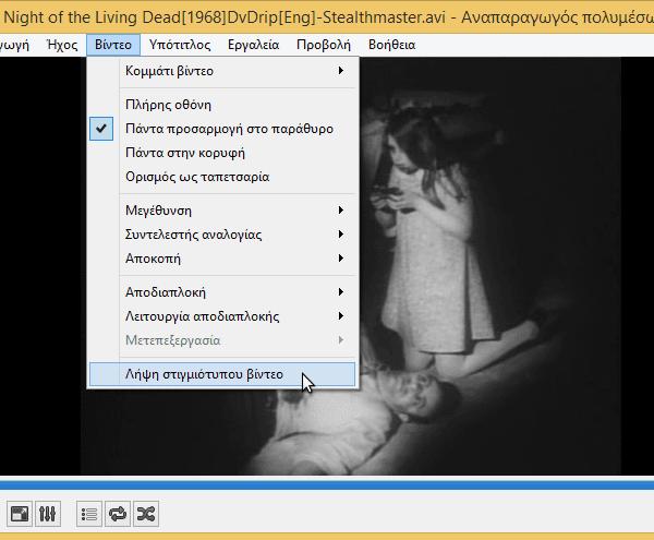 λήψη εικόνας από ταινία screenshot 01