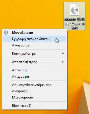 εγγραφή iso σε dvd windows 7 windows 8 02