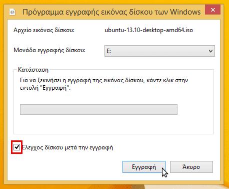 εγγραφή iso σε dvd windows 7 windows 8 03