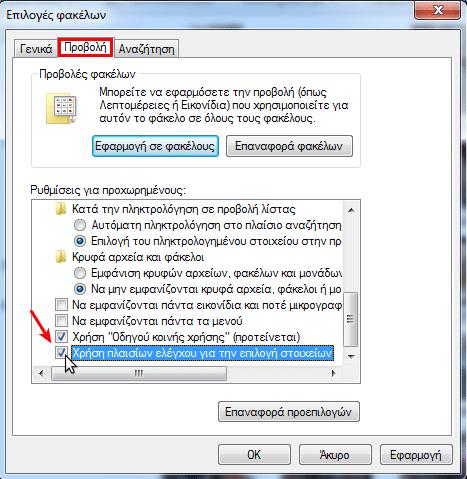 πολλαπλή επιλογή αρχείων Windows 7 Windows 8 03