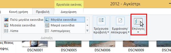 πολλαπλή επιλογή αρχείων Windows 7 Windows 8 08