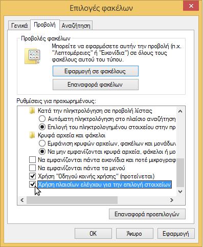 πολλαπλή επιλογή αρχείων Windows 7 Windows 8 09