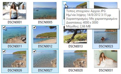 πολλαπλή επιλογή αρχείων Windows 7 Windows 8 10