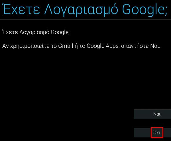 Εγκατάσταση Android σε PC με το Android-x86 09