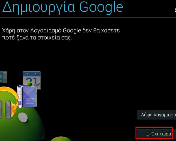 Εγκατάσταση Android σε PC με το Android-x86 10
