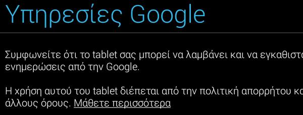 Εγκατάσταση Android σε PC με το Android-x86 13