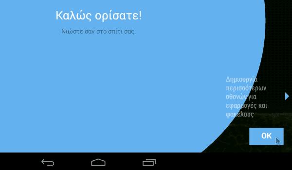 Εγκατάσταση Android σε PC με το Android-x86 14