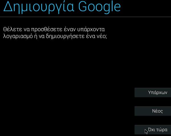 Εγκατάσταση Android σε PC με το Android-x86 17