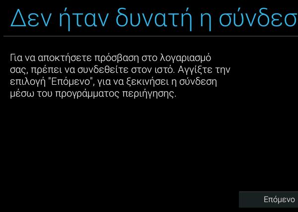 Εγκατάσταση Android σε PC με το Android-x86 38a