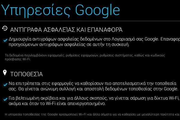 Εγκατάσταση Android σε PC με το Android-x86 38c