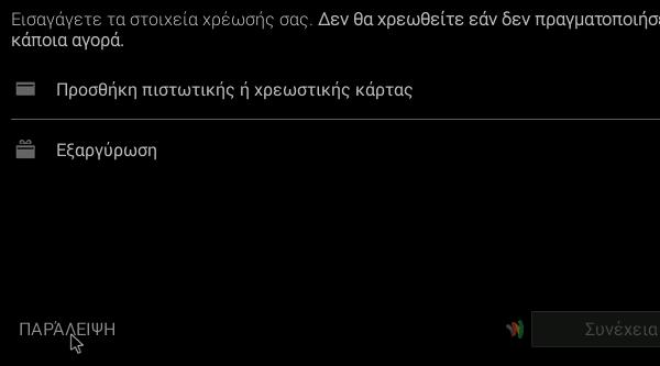 Εγκατάσταση Android σε PC με το Android-x86 40