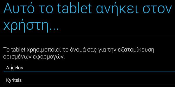 Εγκατάσταση Android σε PC με το Android-x86 41