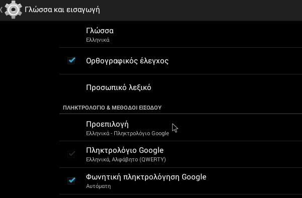 Εγκατάσταση Android σε PC με το Android-x86 48