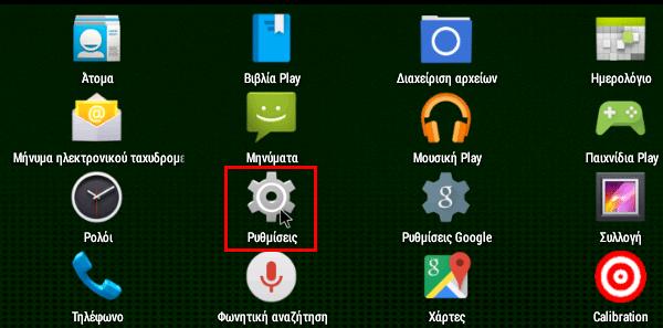 Εγκατάσταση Android σε PC με το Android-x86 56