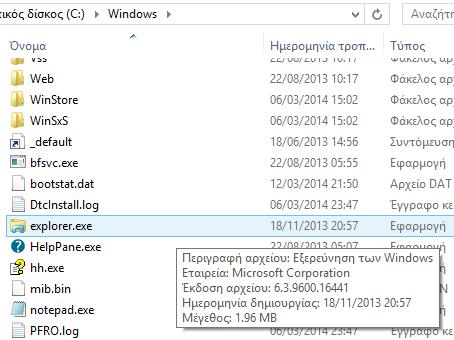 επεκτάσεις αρχείων καταλήξεις αρχείων 16