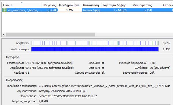 Κατέβασμα-Windows-7-Δωρεάν-και-Νόμιμα-από-τη-Microsoft-Μάιος-2015-03