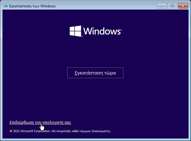 Πώς Σπάω τον Κωδικό Διαχειριστή σε όλα τα Windows 7 Windows 8.1 Windows 10 05
