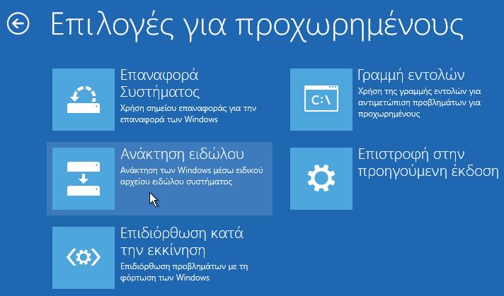 Πώς Σπάω τον Κωδικό Διαχειριστή σε όλα τα Windows 7 Windows 8.1 Windows 10 08