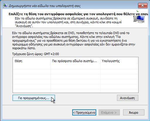 Πώς Σπάω τον Κωδικό Διαχειριστή σε όλα τα Windows 7 Windows 8.1 Windows 10 12