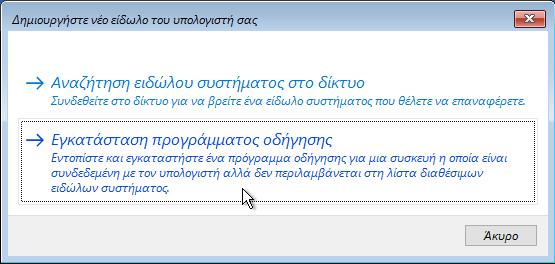 Πώς Σπάω τον Κωδικό Διαχειριστή σε όλα τα Windows 7 Windows 8.1 Windows 10 13