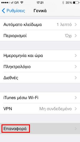 μεταχειρισμένο iphone ipad 03