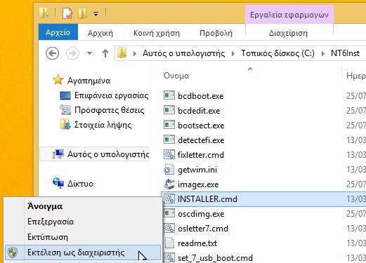 windows 7 σε εξωτερικό δίσκο 10