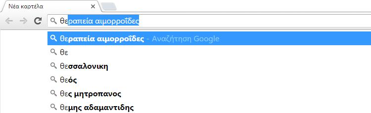Ανώνυμη Αναζήτηση στο Internet με τη DuckDuckGo 01