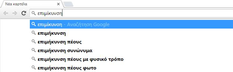 Ανώνυμη Αναζήτηση στο Internet με τη DuckDuckGo 02