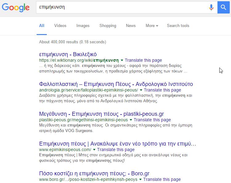 Ανώνυμη Αναζήτηση στο Internet με τη DuckDuckGo 10